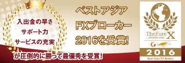 ベストアジアFXブローカー2016 受賞