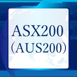 ASX200(AUS200)とは
