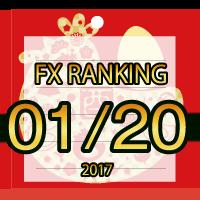 FX無料EA人気ランキング 2017年01月20日配信