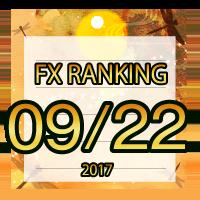 FX無料EA人気ランキング 2017年09月22日配信