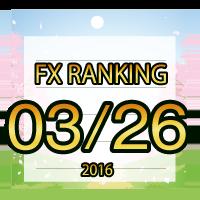 FX無料EA人気ランキング 2016年03月26日配信