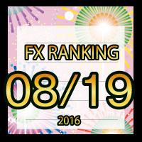 FX無料EA人気ランキング 2016年08月19日配信