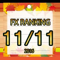 FX無料EA人気ランキング 2016年11月11日配信