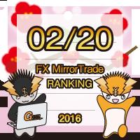 最新FXミラートレード ストラテジーランキング(2016年02月20日配信 )