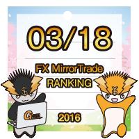 最新FXミラートレード ストラテジーランキング(2016年03月18日配信 )