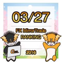 最新FXミラートレード ストラテジーランキング(2016年03月27日配信 )