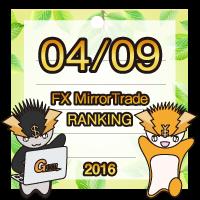 最新FXミラートレード ストラテジーランキング(2016年04月09日配信 )
