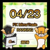最新FXミラートレード ストラテジーランキング(2016年04月23日配信 )
